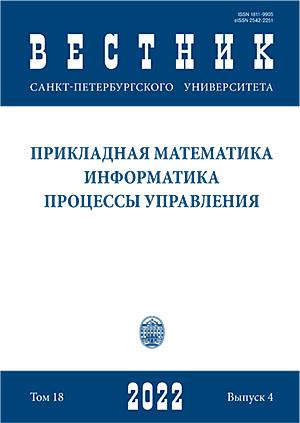 Вестник Санкт-Петербургского университета. Прикладная математика. Информатика. Процессы управления