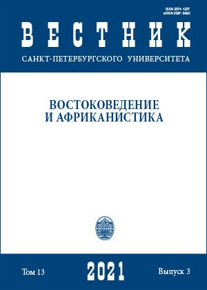 Вестник Санкт-Петербургского университета. Востоковедение и африканистика