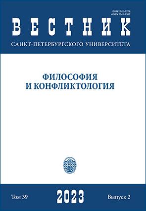 Вестник Санкт-Петербургского университета. Философия и конфликтология