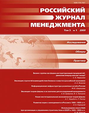 Российский журнал менеджмента, Т. 3, №1, 2005
