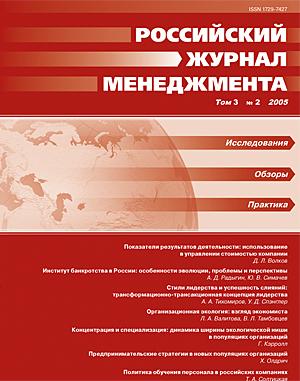 Российский журнал менеджмента, Т. 3, №2, 2005