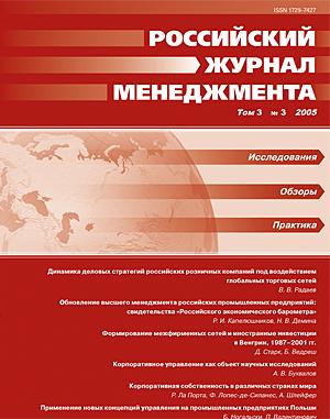 Российский журнал менеджмента, Т. 3, №3, 2005