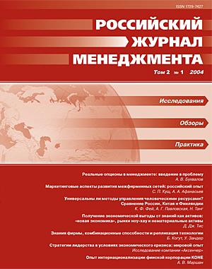 Российский журнал менеджмента, Том 2, №1, 2004