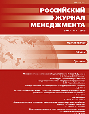 Российский журнал менеджмента, Т. 3, №4, 2005