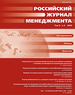 Российский журнал менеджмента, Том 2, №2, 2004