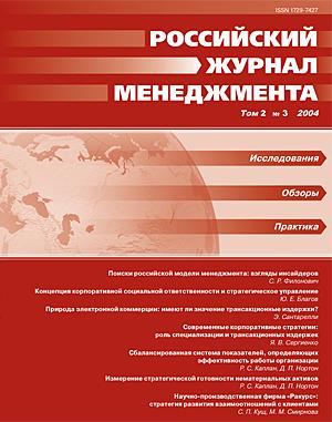 Российский журнал менеджмента, Том 2, №3, 2004