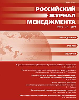 Российский журнал менеджмента, Том 2, №4, 2004