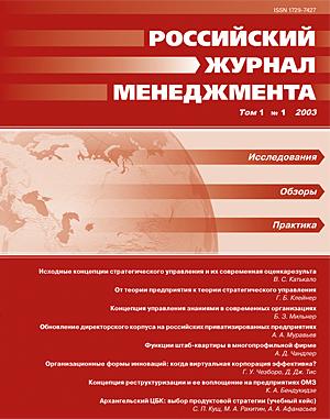 Российский журнал менеджмента, Том 1, №1, 2003