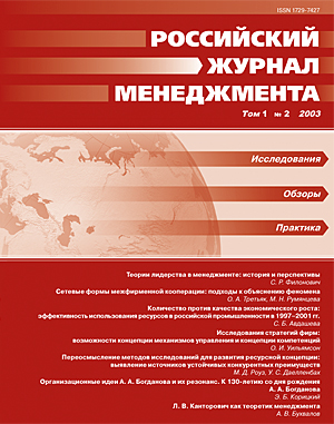 Российский журнал менеджмента, Том 1, №2, 2003