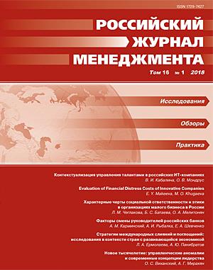 Российский журнал менеджмента, Том 16, №1, 2018