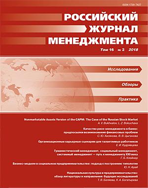 Российский журнал менеджмента, Том 16, №2, 2018