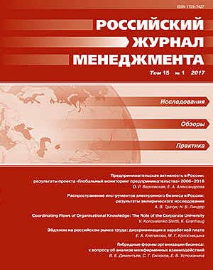 Российский журнал менеджмента, Том 15, No 1, 2017