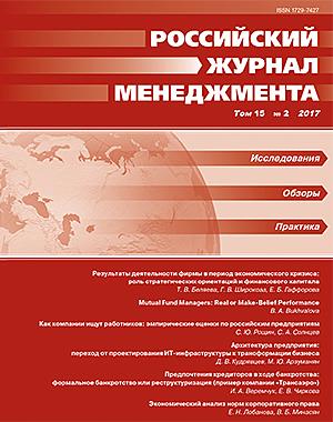 Российский журнал менеджмента, Том 15, No 2, 2017