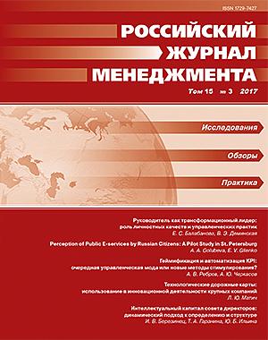 Российский журнал менеджмента, Том 15, No 3, 2017