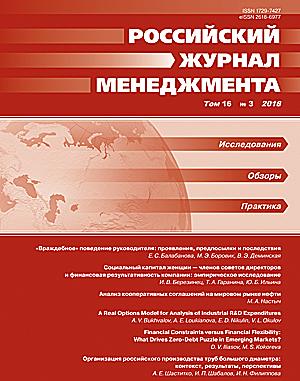 Российский журнал менеджмента, Том 16, №3, 2018