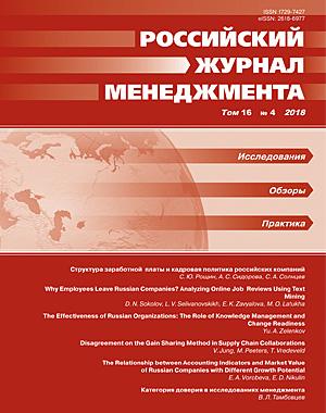 Российский журнал менеджмента, Том 16, №4, 2018