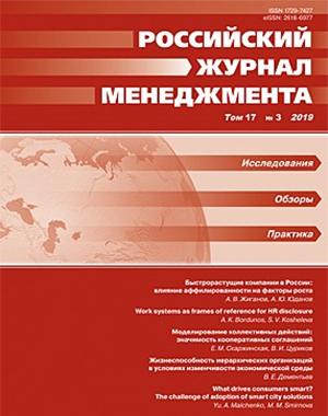 Российский журнал менеджмента, Том 17, No 3, 2019