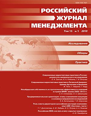 Российский журнал менеджмента, Том 13, №1, 2015