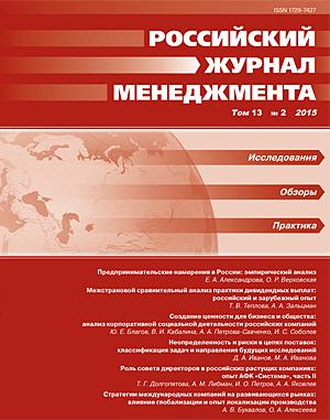 Российский журнал менеджмента, Том 13, №2, 2015