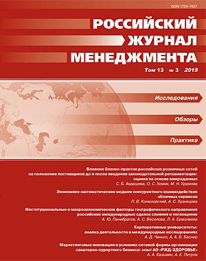 Российский журнал менеджмента, Том 13, №3, 2015