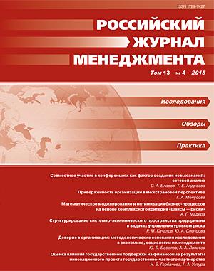 Российский журнал менеджмента, Том 13, №4, 2015