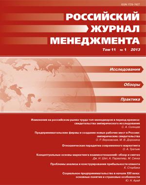 Российский журнал менеджмента, Т. 11, №1, 2013