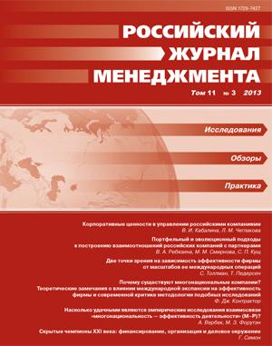 Российский журнал менеджмента, Т. 11, №3, 2013