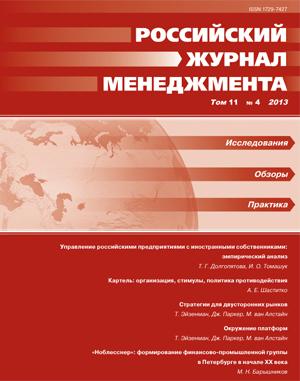 Российский журнал менеджмента, Т. 11, №4, 2013