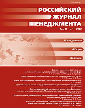 Российский журнал менеджмента. 2012. Т. 10, №1