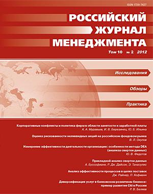 Российский журнал менеджмента. 2012. Т. 10, №2
