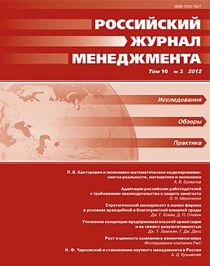 Российский журнал менеджмента. 2012. Т. 10, №3