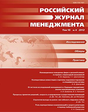 Российский журнал менеджмента. 2012. Т. 10, №4
