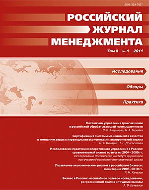Российский журнал менеджмента Т. 9, №1, 2011