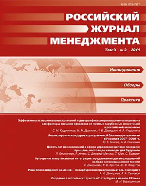 Российский журнал менеджмента Т. 9, №2, 2011