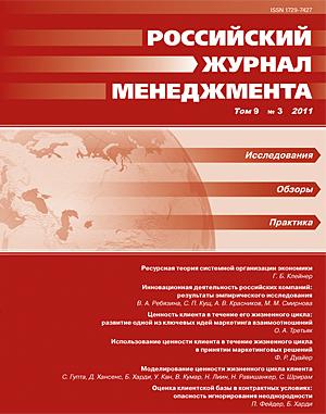 Российский журнал менеджмента Т. 9, №3, 2011