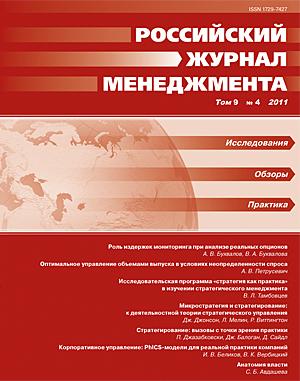 Российский журнал менеджмента. Т. 9, №4, 2011