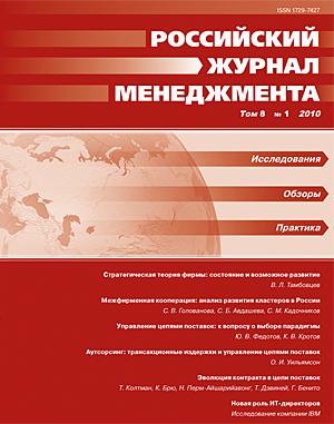 Российский журнал менеджмента Т. 8, №1, 2010