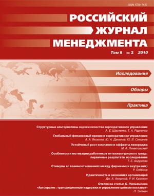 Российский журнал менеджмента Т. 8, №2, 2010