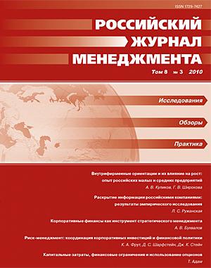 Российский журнал менеджмента Т. 8, №3, 2010