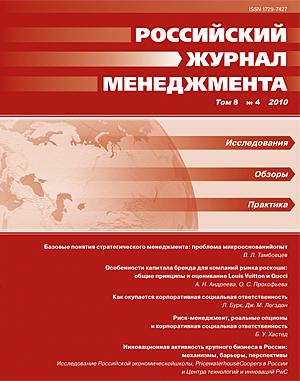 Российский журнал менеджмента Т. 8, №4, 2010