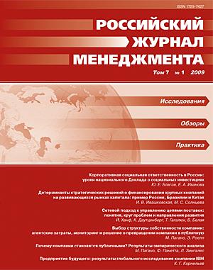 Российский журнал менеджмента, Том 7, №1, 2009