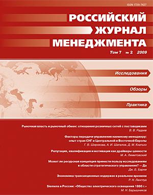 Российский журнал менеджмента, Том 7, №2, 2009