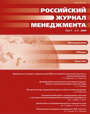 Российский журнал менеджмента, Том 7, №3, 2009