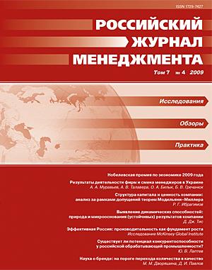 Российский журнал менеджмента, Том 7, №4, 2009