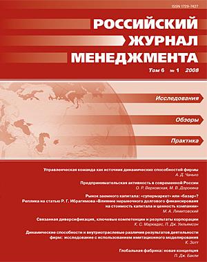 Российский журнал менеджмента Т. 6, №1, 2008