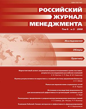 Российский журнал менеджмента Т. 6, №2, 2008