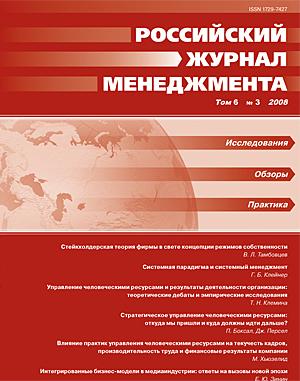 Российский журнал менеджмента Т. 6, №3, 2008