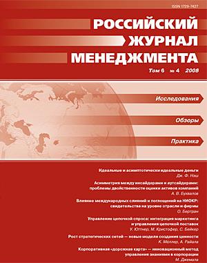 Российский журнал менеджмента Т. 6, №4, 2008