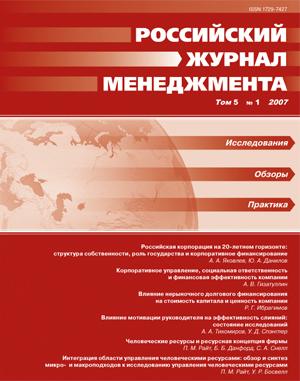 Российский журнал менеджмента Том 5, №1, 2007