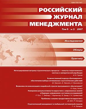 Российский журнал менеджмента Том 5, №2, 2007